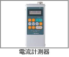 電流計測器