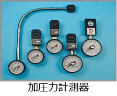 加圧力計測器