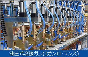油圧式溶接ガン(1ガン1トランス)